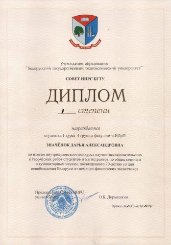 3.-diplom
