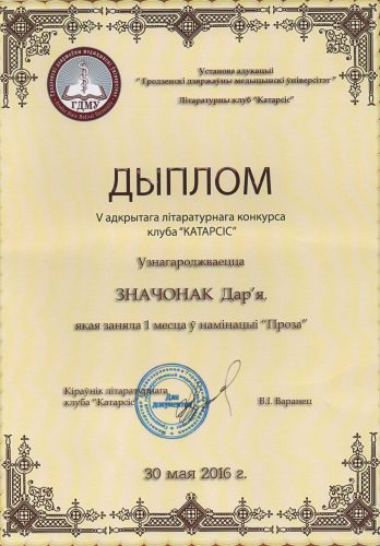 5.-diplom-katarsis