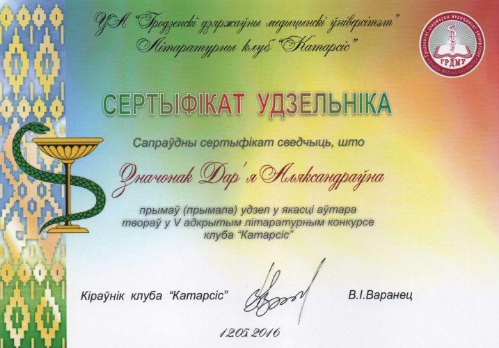 6.-sertifikat-katarsis