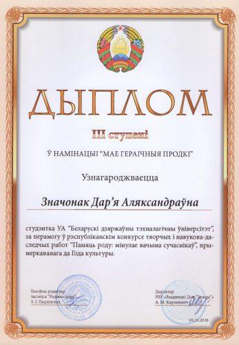 7.-diplom-pamyac-rodu